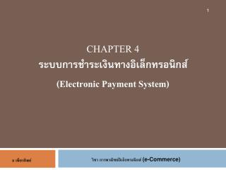 Electronic Payment System