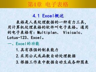 4.1 Excel     ,:Multiplan VisicalcLotus-123Excel Excel     1.     2.     3.