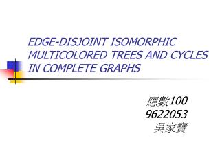 EDGE-DISJOINT ISOMORPHIC MULTICOLORED TREES AND CYCLES IN COMPLETE GRAPHS