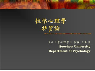 soochow university department of psychology