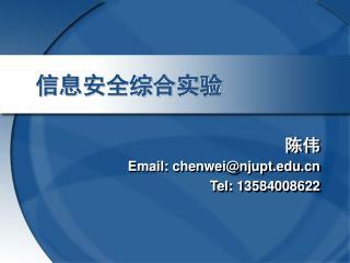 Email: chenweinjupt Tel: 13584008622