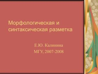 ..  , 2007-2008