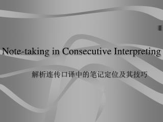 Note-taking in Consecutive Interpreting