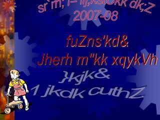 Srrh; l ifj;kstUkk dk;Z 2007-08