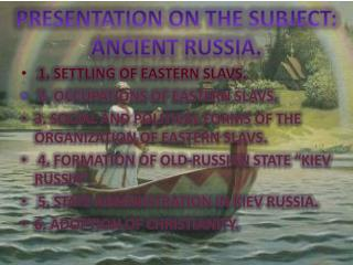 Presentation on the subject: ancient Russia.