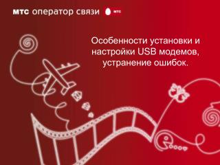 USB ,  .