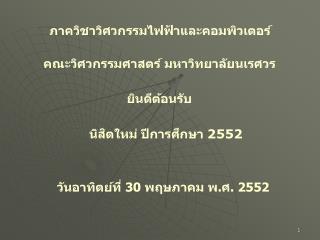 30  .. 2552