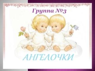 ДОУ 38. Сухой Лог. Группа №3 Ангелочки
