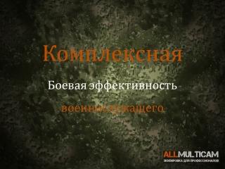 ALLMULTICAM-Комплексаня боевая эффективность военнослужащего
