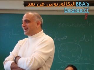 البكالوريوس عن بعد Bba's degree))