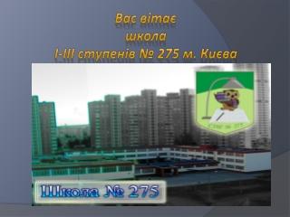 школа 275