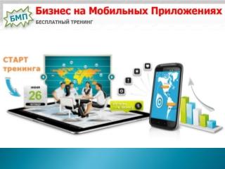 Бизнес на Мобильных Приложениях