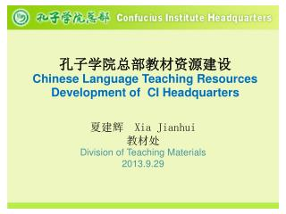 孔子 学院总部 教材资源建设 Chinese  Language Teaching  Resources Development of  CI Headquarters