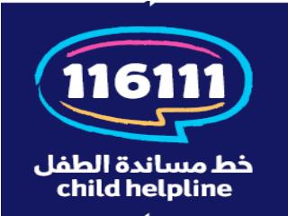 Saudi Arabia Child HelpLine