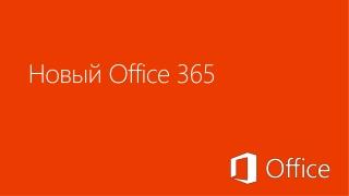 Новый  Office  365