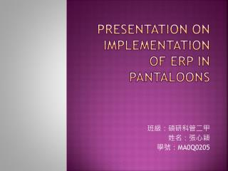 Presentation on implementation of ERP in pantaloons
