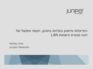 Ashley Juter Juniper Networks