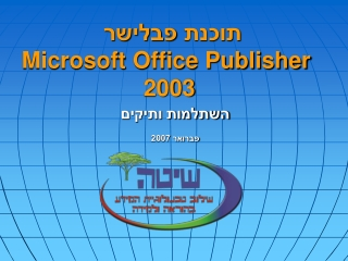 תוכנת  פבלישר Microsoft Office Publisher 2003