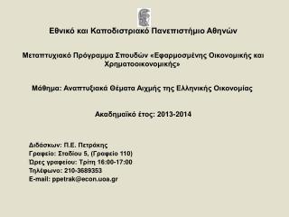Διδάσκων: Π.Ε.  Πετράκης Γραφείο: Σταδίου 5, (Γραφείο 110) Ώρες γραφείου: Τρίτη 16:00-17:00 Τηλέφωνο : 210-3689353 E-ma