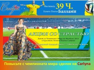 ФИФА Worldcup Горящие предложения в Carlyna