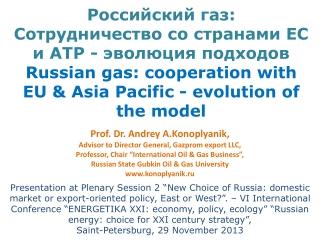 Российский газ: Сотрудничество  со странами ЕС и  АТР -  эволюция  подходов Russian gas: cooperation with  EU & Asia  P