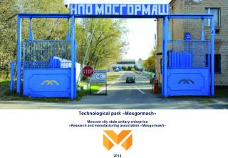 Technological  park  « Mosgormash » Moscow city state unitary enterprise  « Research and manufacturing association  « M