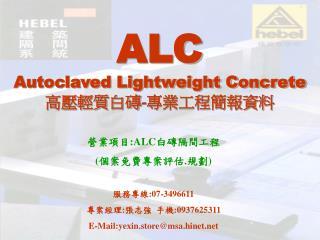 autoclaved lightweight concrete  ...