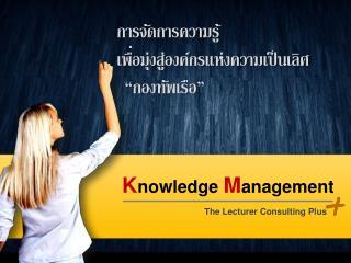 K nowledge  M anagement