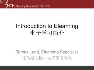 Introduction to Elearning 电子学习简介