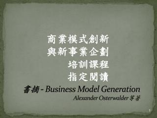 ??  -  Business Model Generation Alexander  Osterwalder ??