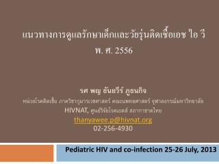 Pediatric HIV and co-infection 25-26 July, 2013