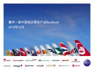 寰宇一家中国地区票价产品 Handbook 2012 年 12 月