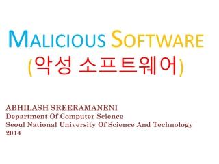 M ALICIOUS S OFTWARE ( 악성 소프트웨어 )