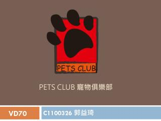 PETS CLUB 寵物俱樂部