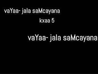 vaYaa -  jala saMcayana
