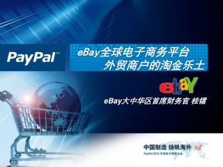eBay 全球电子商务 平台 外贸 商户的淘金乐土