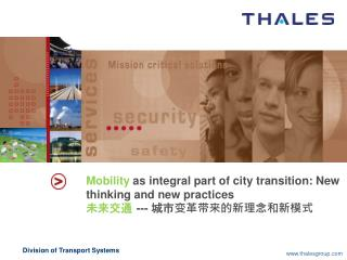 Mobility  as integral part of city transition: New thinking and new practices 未来交通  ---  城市变革带来的新理念和新模式