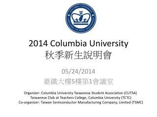 2014 Columbia University  秋季新生說明會