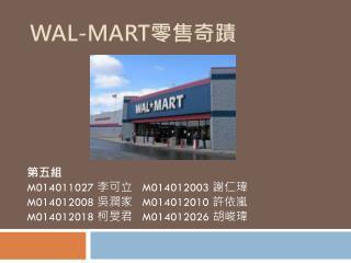 WAL-MART 零售奇蹟
