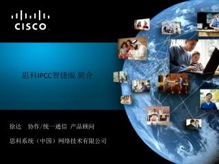 思科 IPCC 智捷版 简介