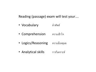 Reading (passage) exam will test your…. Vocabulary คำศัพท์ Comprehension ความเข้าใจ Logics/Reasoning ความมีเหตุผล