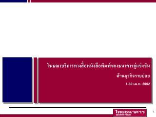 โฆษณาบริการทางสื่อหนังสือพิมพ์ของธนาคารคู่แข่งขัน ด้านธุรกิจรายย่อย 1-30  เม.ย.  2552