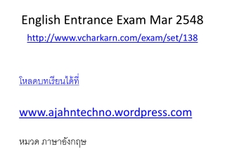 English Entrance Exam Mar 2548