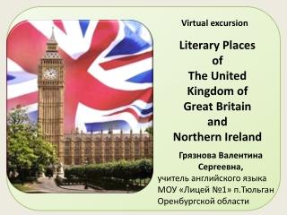 Virtual excursion