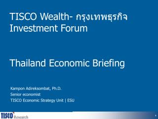 TISCO Wealth-  กรุงเทพธุรกิจ   Investment Forum Thailand Economic Briefing