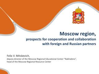 Moscow region , prospects for cooperation and collaboration with foreign and Russian partners