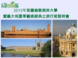 2013 年 英國倫敦南岸大學 暨義大利夏季藝術經典之 旅 行 前說明會