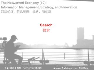 Search 搜索