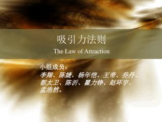 吸引 力法则 The Law of Attraction