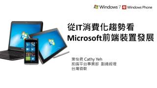 從 IT 消費化趨勢看 Microsoft 前端裝置發展